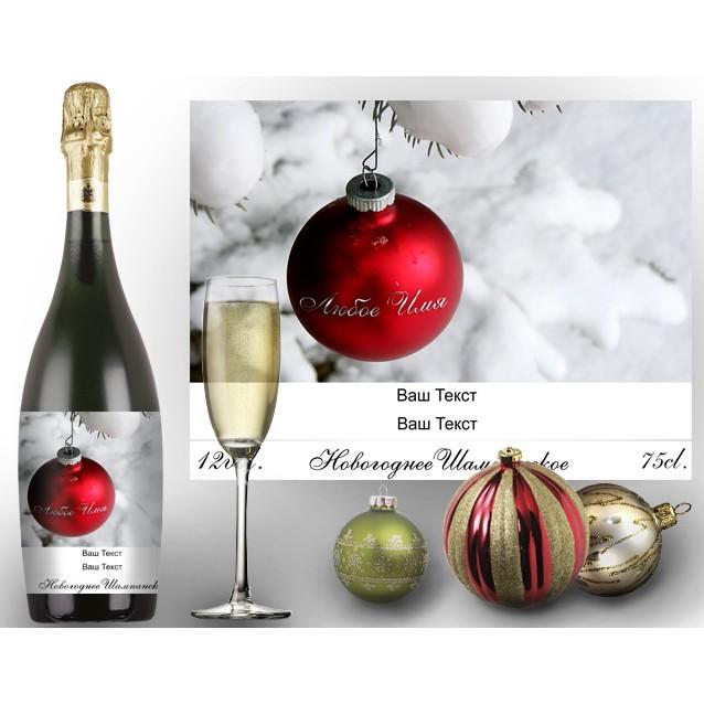 Этикетка на Новогоднее шампанское №5
