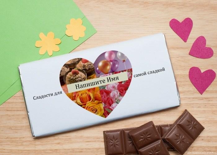 Шоколадная открытка Для самой сладкой