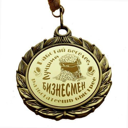 Медаль Лучший бизнесмен с ленточкой триколор