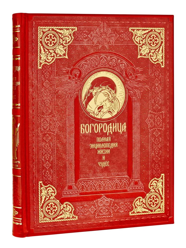 Подарочная книга Пресвятая Богородица. Энциклопедия жизни и чудес