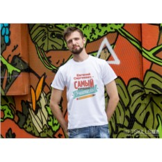 Именная футболка «Самый лучший учитель»