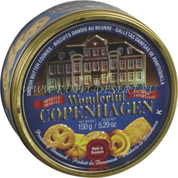 Печенье Удивительный Копенгаген Jacobsens Bakery 150 г