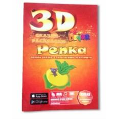 3D-раскраска Сказка. Репка