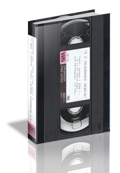 Ежедневник VHS 9 с половиной недель