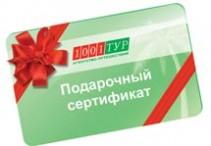 Подарочный сертификат Туристическое агентство 1001 Тур