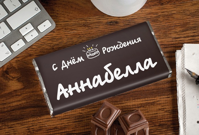 Именной шоколад С  днем рождения