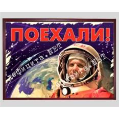 Плакат в рамке под стеклом «Гагарин. Поехали»