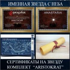Сертификат на звезду с неба ARISTOKRAT