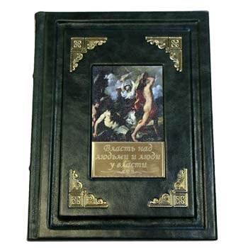 Подарочная книга Власть над людьми и люди у власти