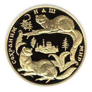 Монета «Соболь», 200 рублей, Золото