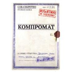 Обложка на паспорт Компромат