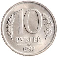 Монета 10 рублей 1992 ЛМД
