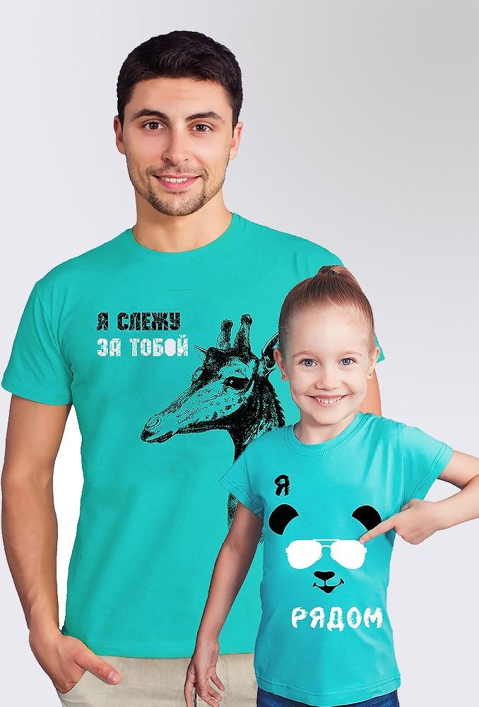Комплект ментоловых футболок Zoo для папы и ребенка