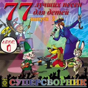 77 Лучших песен для детей. Выпуск 3