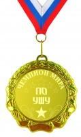 Медаль Чемпион мира по ушу
