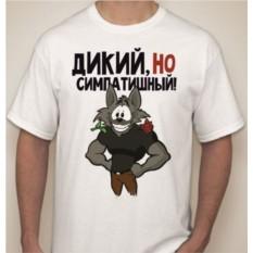 Мужская футболка Дикий, но симпатишный