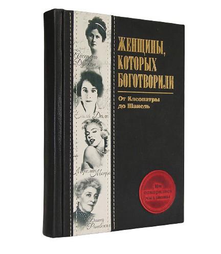 Подарочная книга «Женщины, которых боготворили»