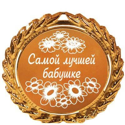 Медаль Самой лучшей бабушке