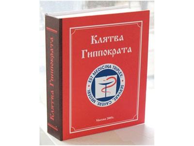 Настольная книга врача