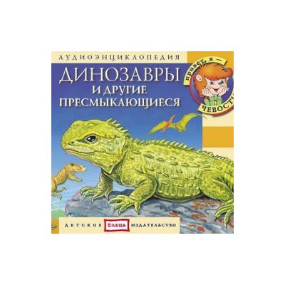 Книга «Динозавры»+CD