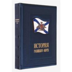 Книга История российского флота