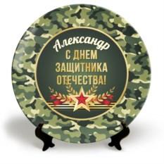 Именная тарелка «С днем защитника Отечества»