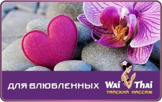 Подарочный сертификат «Для влюбленных» на 7400 р