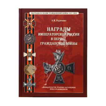 «Награды Императорской России»