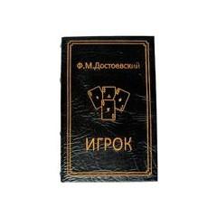 Книга-шкатулка Достоевский. Игрок