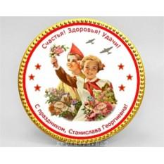 Именная шоколадная медаль «Счастья! Здоровья! Удачи!»
