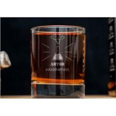 Именной стакан для виски Химический эксперимент