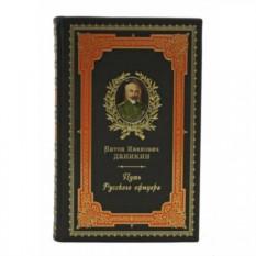 Книга Путь Русского офицера А.И.Деникин