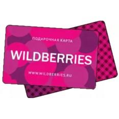 Подарочная карта Wildberries