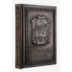 Книга Достояние России (медь в футляре)