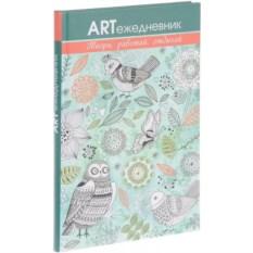 Арт ежедневник-раскраска антистресс Лесные птицы