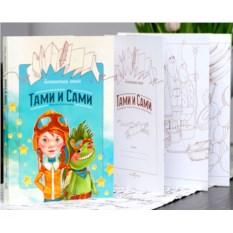 Бесконечная книга-раскраска «Тами и Сами»
