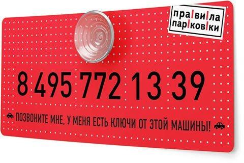 Табличка Правила парковки красная
