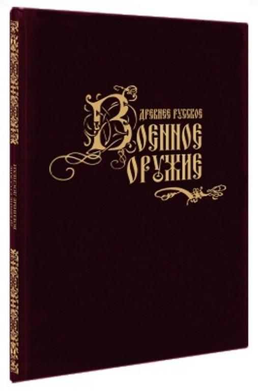 Подарочное издание Древнее русское военное оружие