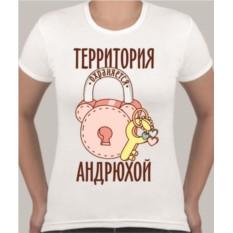 Женская футболка Территория охраняется Андрюхой (ваше имя)