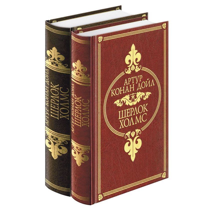 Книги Шерлок Холмс