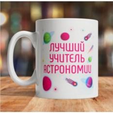 Именная кружка «Лучший учитель астрономии»