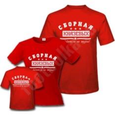 Именные футболки для семьи Сборная
