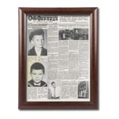 Поздравительная газета в раме Престиж-1