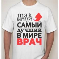 Мужская футболка Самый лучший врач