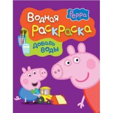 Фиолетовая водная раскраска Свинка Пеппа