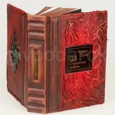Подарочная книга 33 стратегии войны