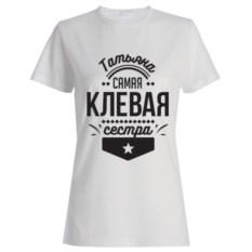 Именная женская футболка «Самая клевая сестра»