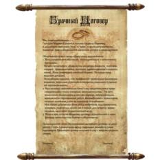 Шуточный брачный договор на пергаменте, багет