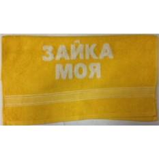Полотенце Зайка моя
