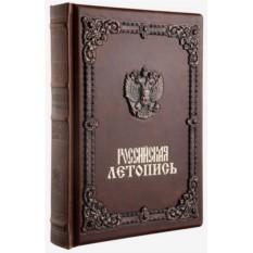 Книга Российская летопись (в шкатулке)